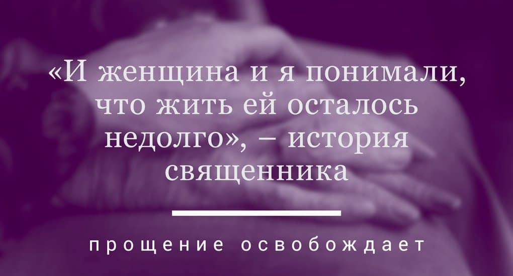 «И женщина, и я понимали, что жить ей осталось недолго» — история священника
