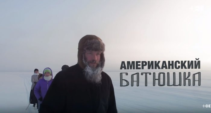 Американец стал православным священником и нашел счастье в России