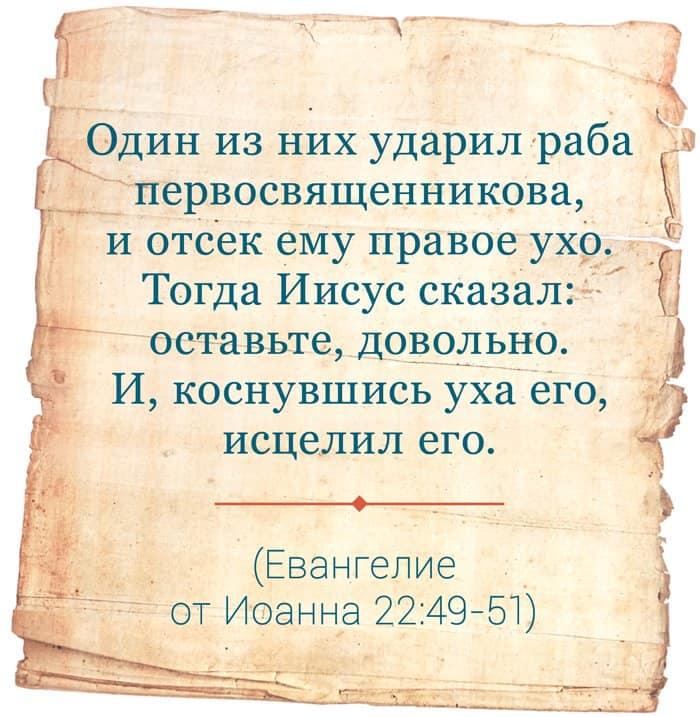 Кого и как исцелял Христос?