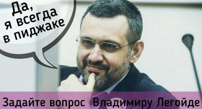 Задайте вопрос Владимиру Легойде