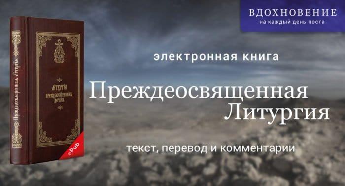 Электронная книга: Преждеосвященная литургия
