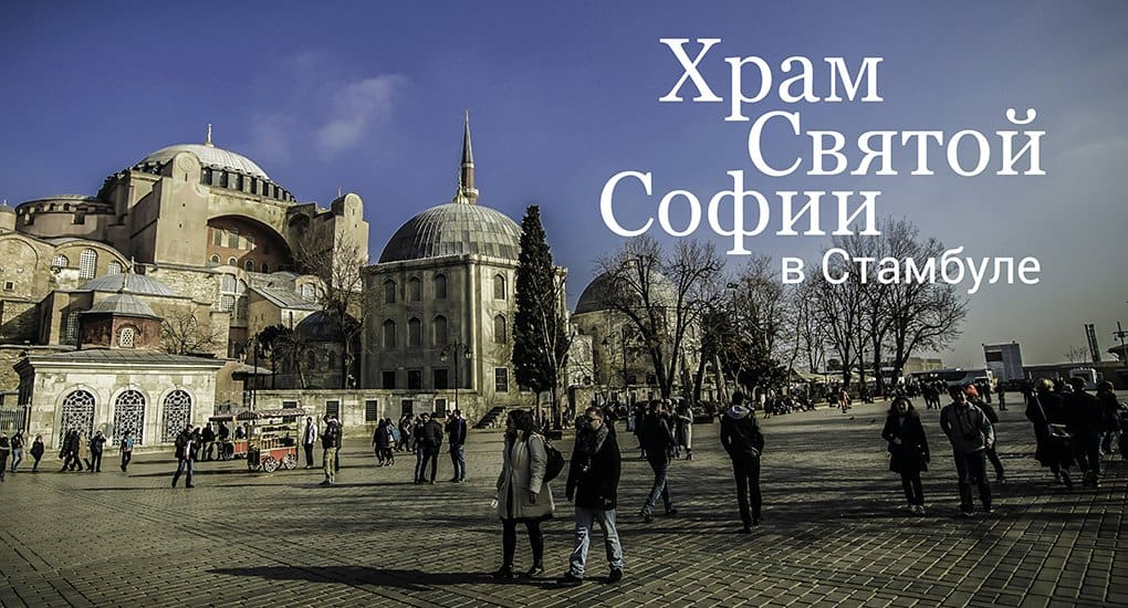 Храм Святой Софии в Киеве Фото описание интересные факты истории когда был заложен Софийский собор постройка