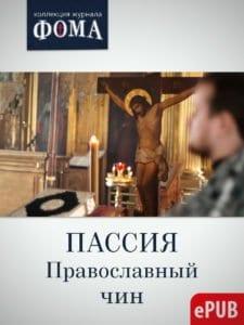 Электронная книга: Пассия