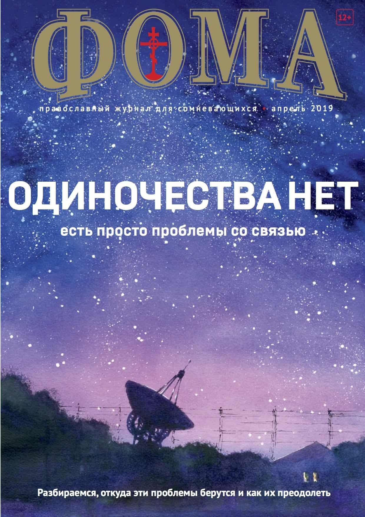 Апрель 2019 (192) №4