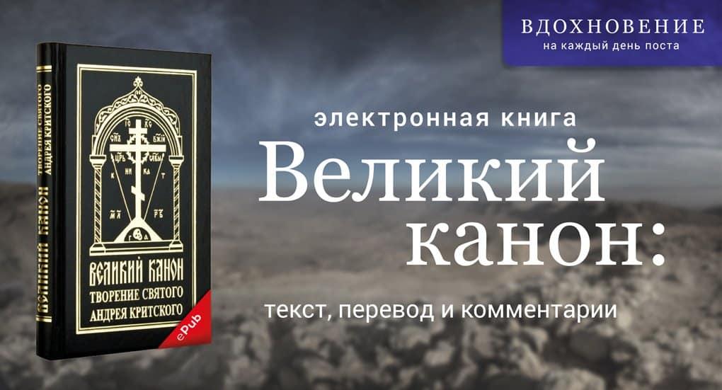 Великий канон: текст с переводом, трудные места и толкования. Книга epub