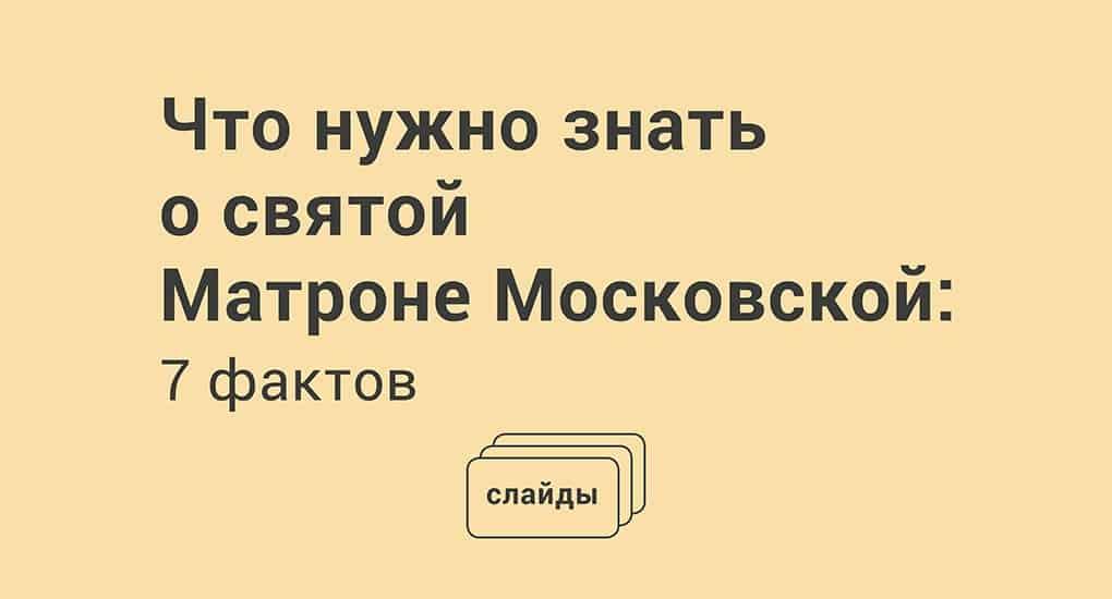 Что нужно знать о святой Матроне Московской: 7 фактов