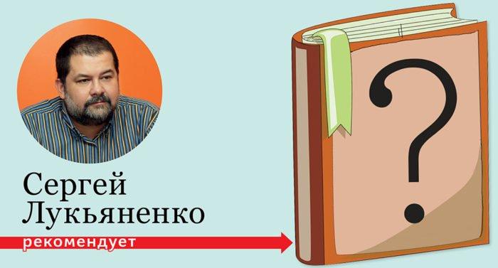 Лунный дозор: какую книгу всем рекомендует прочитать Сергей Лукьяненко
