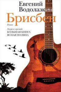 Евгений Водолазкин: Хватит делать бога из будущего