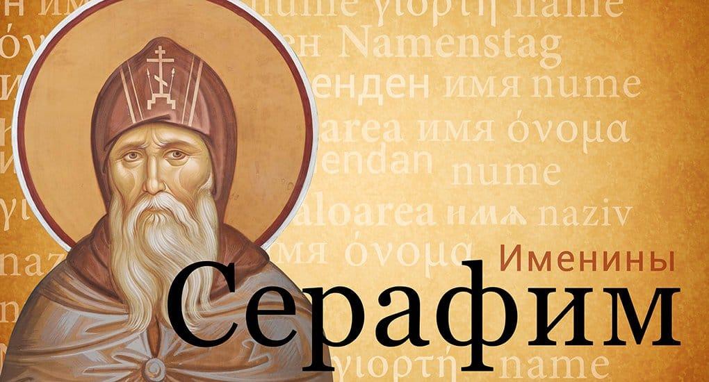 Имя Серафим