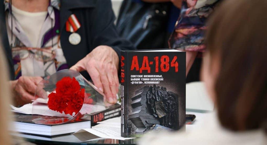 Вышла книга о советских солдатах, погибших в фашистских лагерях в Вязьме