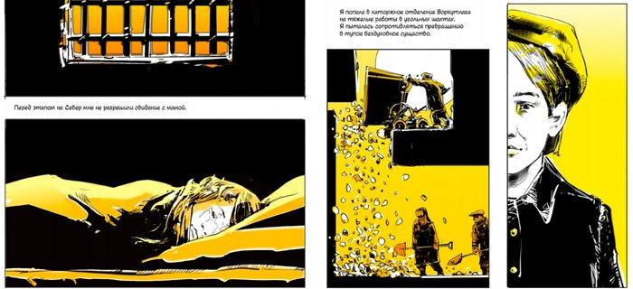 Создан сборник комиксов в память о жертвах репрессий 1930-х годов