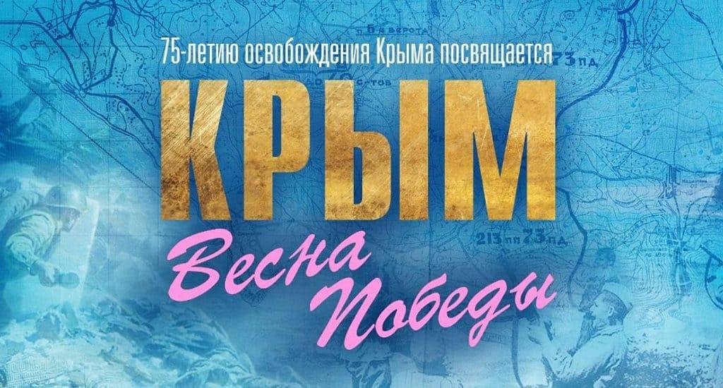Рассекречены архивы об освобождении Крыма в годы Великой Отечественной