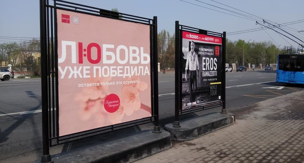 Любовь уже победила: пасхальный слоган журнала «Фома» украсил улицы Москвы