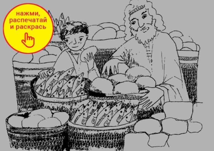 Чудеса Христа: пять хлебов идве рыбы