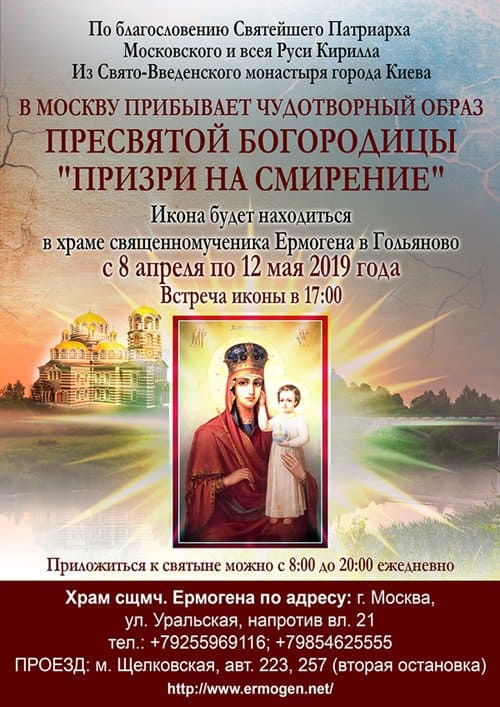 В Москву из Киева на месяц прибывает чудотворная икона «Призри на смирение»
