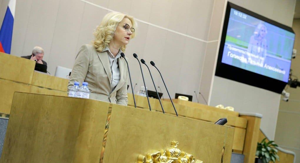 В России выросла смертность и снижается количество женщин, способных родить, - Татьяна Голикова