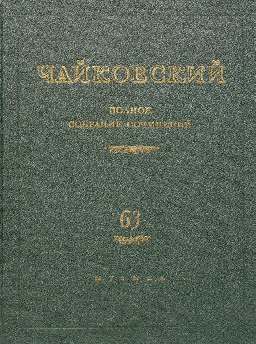 Полное собрание сочинений Петра Чайковского стало доступно в Интернете
