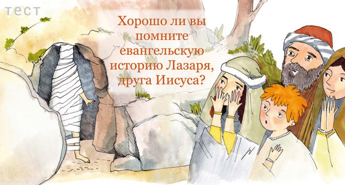 Тест: Хорошо ли вы помните евангельскую историю Лазаря, друга Иисуса?
