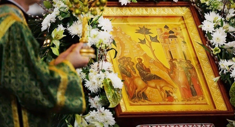 Церковь празднует Вход Господень в Иерусалим (Вербное воскресенье)