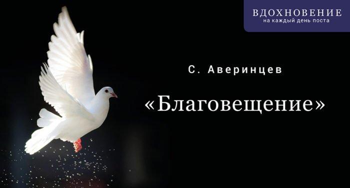 Благовещение. Стихотворение Сергея Аверинцева