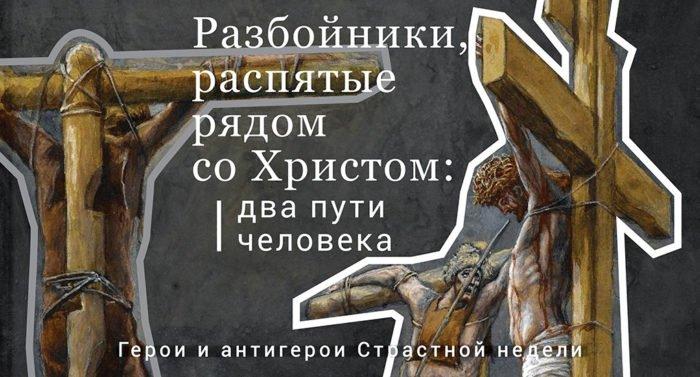 Герои и антигерои Страстной недели