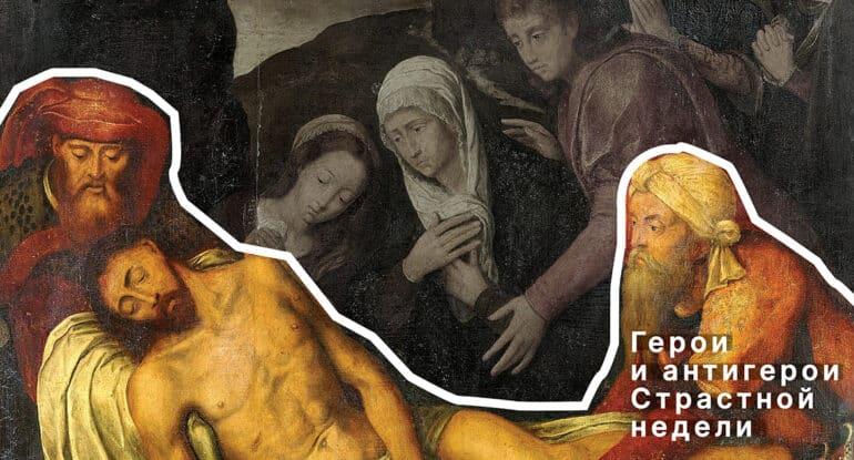 Иосиф Аримафейский и Никодим: фарисеи, выбравшие Христа