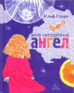 10 детских книг о смерти