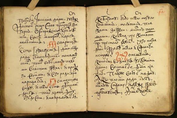 Вопрос на засыпку: кто автор Пасхального слова Иоанна Златоуста?