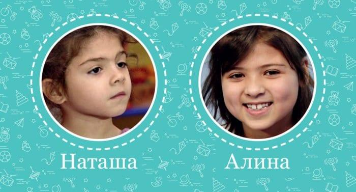 Алина и Наташа ищут папу и маму