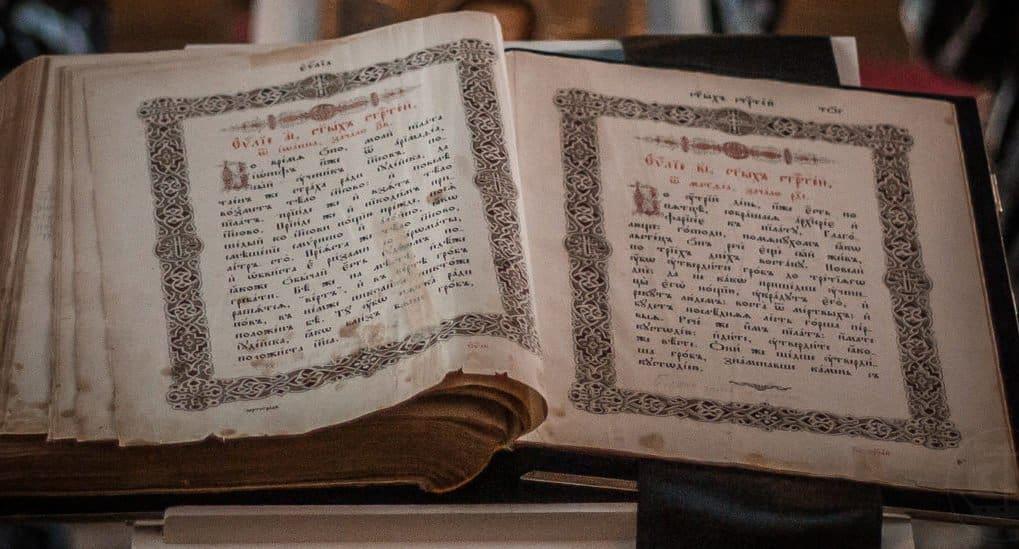 Какой перевод Библии читать новоначальному?