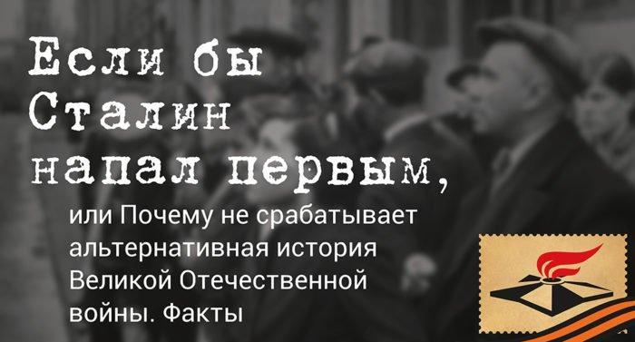 Если бы Сталин напал первым,