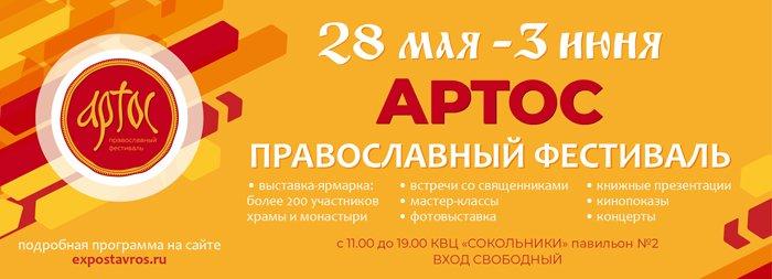 На фестивале «Артос» представят географию паломничеств по всей России