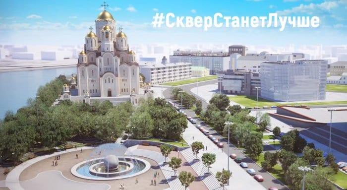 Храм вместе со сквером: Екатеринбургская епархия предложила открытую презентацию храма святой Екатерины