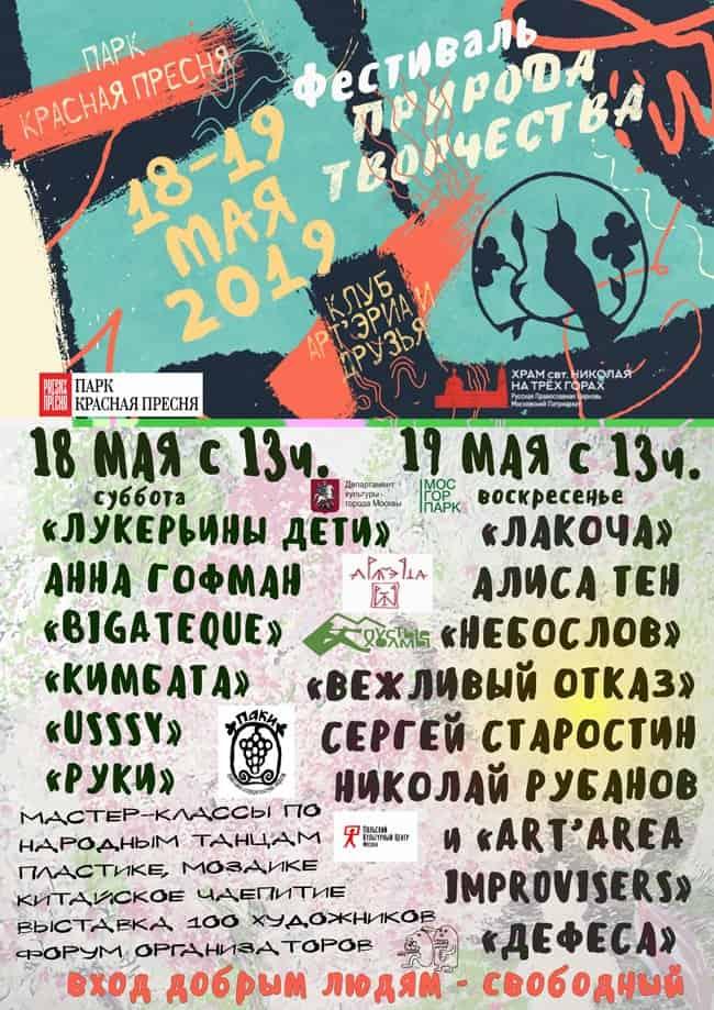 Клуб «АРТ'ЭРИА» приглашает 18-19 мая на фестиваль, где покажут фильм о даре творчества