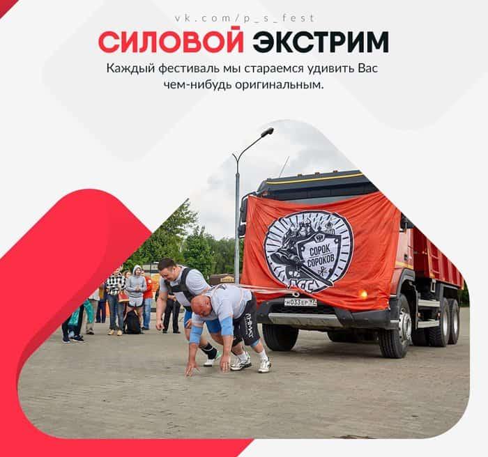 1 июня на фестивале в Коломенском объединятся православие и спорт