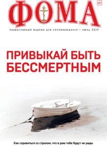Июнь 2019 (194) №6