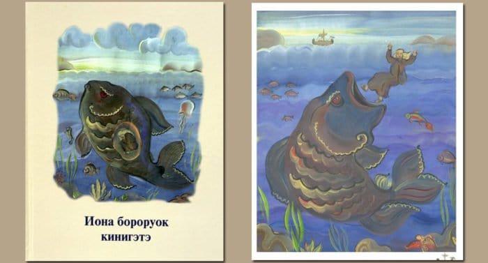Для Книги пророка Ионы на якутском создали рисунки в национальном стиле