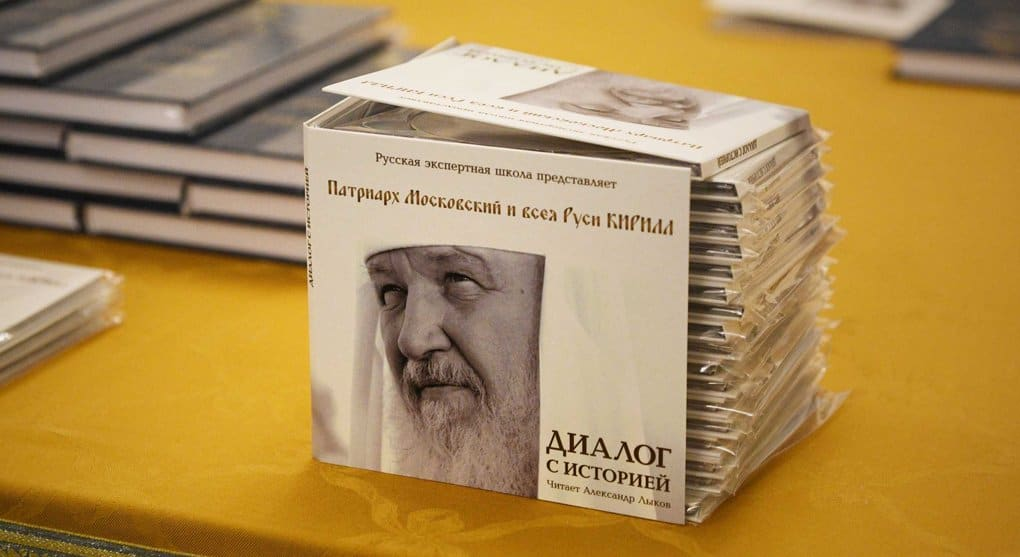 Презентована книга патриарха Кирилла о судьбе Русской Церкви в XX-XXI веках