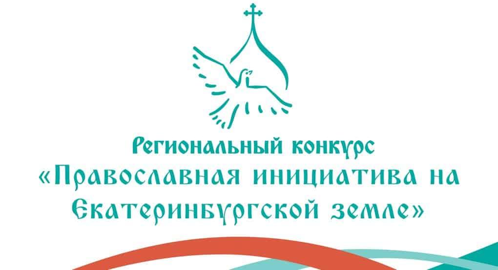 Стартовал грантовый конкурс «Православная инициатива на Екатеринбургской земле»