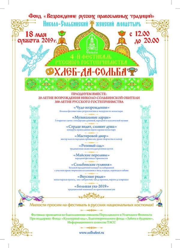 18 мая Николо-Сольбинский монастырь приглашает на фестиваль русского гостеприимства