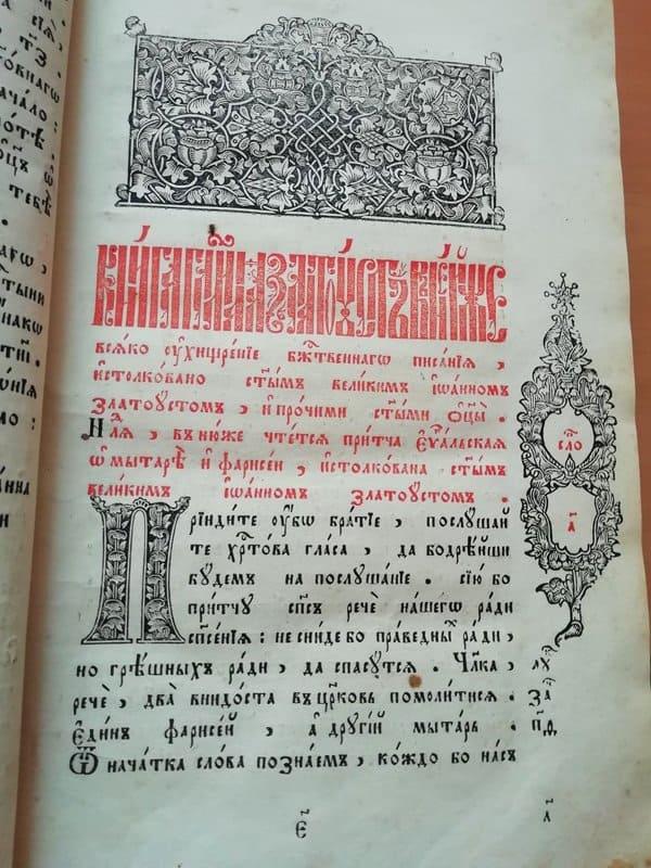 Архангелогородка подарила областной библиотеке редкий сборник проповедей Иоанна Златоуста