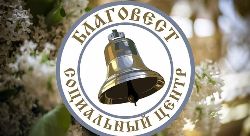 Социальный центр для бездомных, зависимых и нуждающихся открыла Казанская епархия