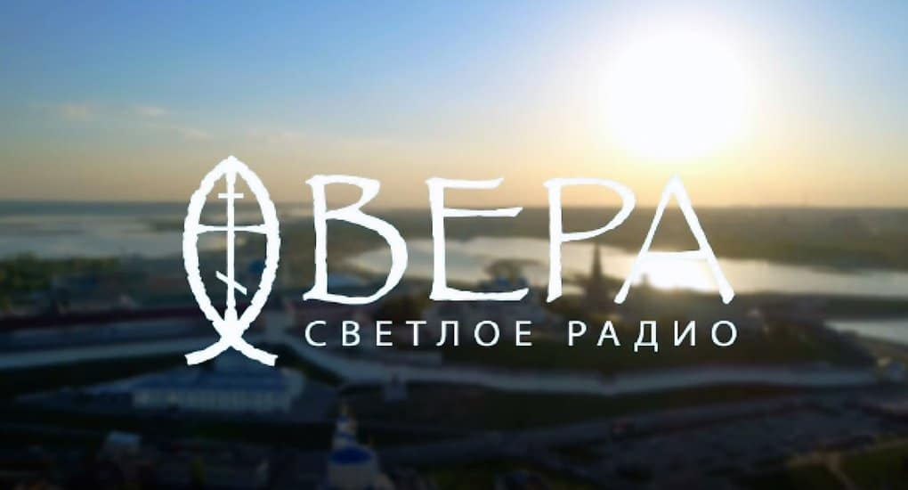 Радио «Вера» получило разрешение на вещание в Казани