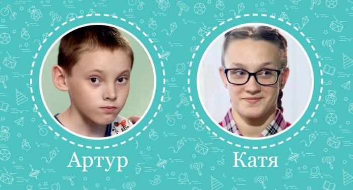 Катя и Артур ищут новую семью