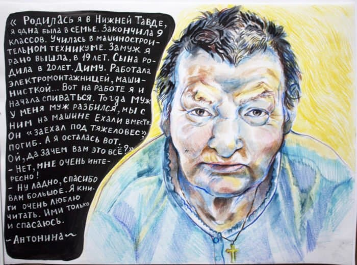 «Я кормила их с ложечки, подставляла утку, а потом писала портреты» — как тюменская художница стала «внучкой» для бездомных