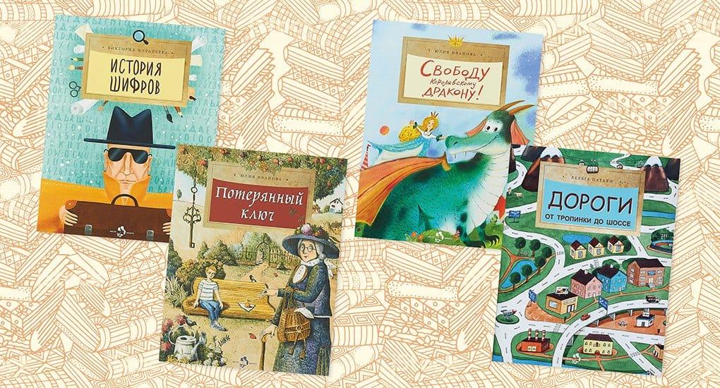 Драконы, ключи, дороги и шифры: 4 новинки от детского издательства «Настя и Никиты»