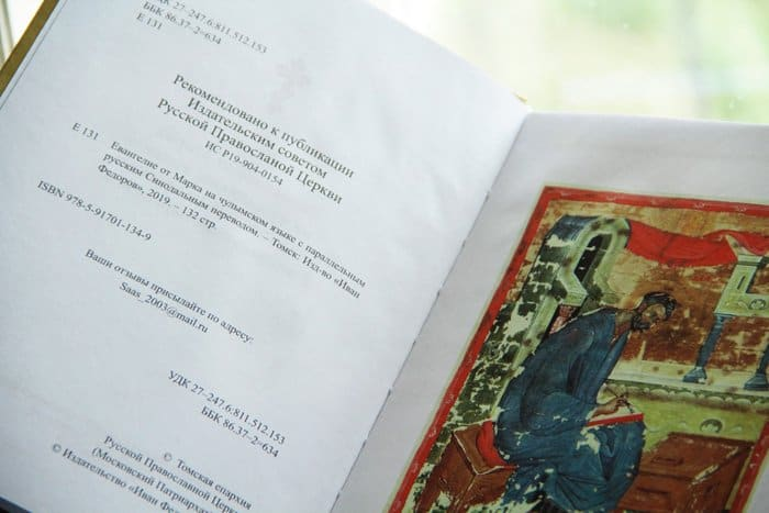 Евангелие от Марка впервые перевели на чулымский язык