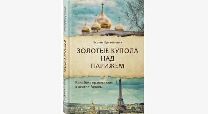 Вышла книга об истории строительства в Париже Свято-Троицкого собора