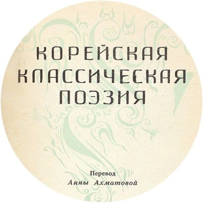 Ахматова без стихов: чем занималась поэтесса кроме стихосложения?