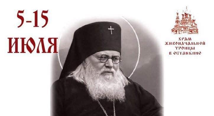 В Москву будут принесены мощи святителя Луки Крымского